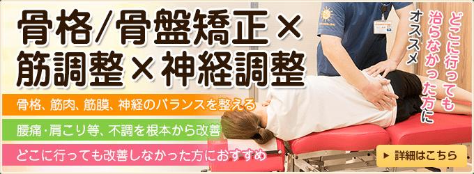骨格/骨盤矯正×筋肉・神経調整